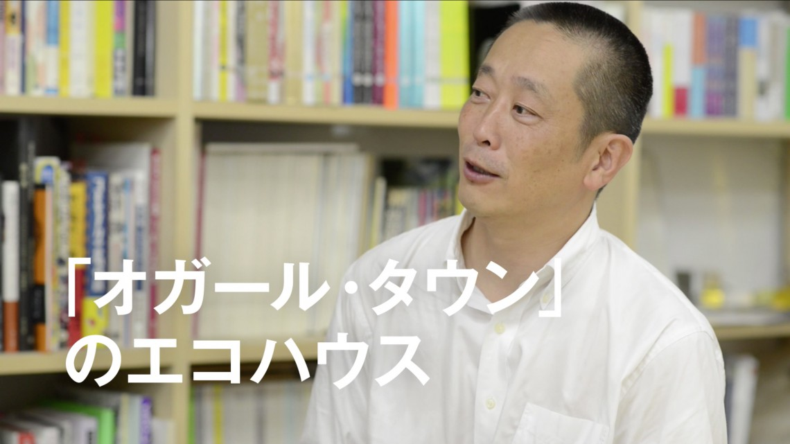 ogal_interview_house1113